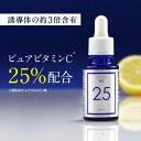 美容液ビタミンC25%配合 プラスピュアVC25 高濃度25%ビタミンC美容液ビタミンC誘導体よりも両親媒性ピュアビタミンC25%!