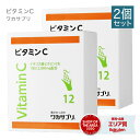 ワカサプリ ビタミンC 1箱(30包) 2箱セット