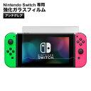ニンテンドースイッチ フィルム アンチグレア Nintendo switch フィルム 任天堂スイッチ 保護フィルム 液晶保護 ガラスフィルム 日本製 ゆうパケット