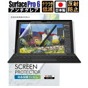 Surface Pro 6 フィルム 保護フィルム Surf...
