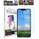 【最大15 OFFクーポン配布中!】iPhone 11 Pro/iPhone XS ブルーライトカット ガラスフィルム 強化ガラス 保護フィルム フィルム 硬度9H 0.3mm 【BELLEMOND】 iPhone 11 Pro/XS GBL 定形外