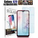 Galaxy A20 ブルーライトカット ガラスフィルム 【...