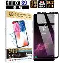 Galaxy S9 全面保護 透明 ガラスフィルム 日本製素材 高透過 フィルム 強化ガラス 保護フィルム 【BELLEMOND】 Galaxy S9 CLBK B0084