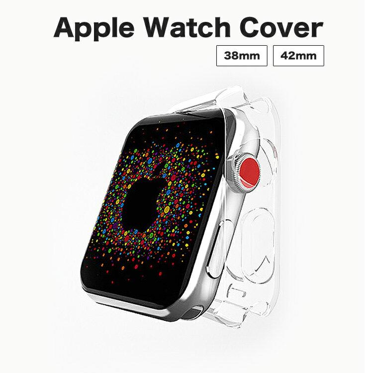 アップルウォッチ ケース 保護ケース カバー 保護カバー クリア TPU 耐衝撃性 傷防止 側面カバー 柔らか シリコン 薄型 透明 透過率99% 簡単装着 軽量 取り換え Apple Watchシリーズ2 3バンド 38mm 42mm 時計 iWatch 定形外