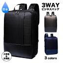 【あす楽】ビジネスバッグ 3way 軽量 大容量 防水 リュ...