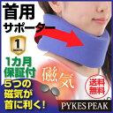 サポーター 首用 おすすめ ソフトタイプ 黒 青 磁気 クッション ストレートネック 洗濯可 保護 固定 一カ月保証 男女兼用 左右兼用 調整可能 フリーサイズ PYKESPEAK