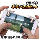 荒野行動 PUBG コントローラー ボタン 2点セット ゲームパッド コントローラ 高速射撃 エイム 照準 移動 高感度 押しボタン スマホ mobile iPhone Android FPS TPS メール便