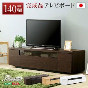 テレビ台 ローボード おしゃれ 木製 140 収納 白 TV台