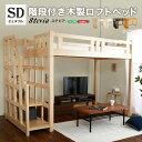 ロフトベッド ロフトベット ハイタイプ 子供 おしゃれ 木製 階段 安い コンパクトサイズ 子供部屋 コンパクト ベッド セミダブル すのこ