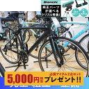【5日で出荷・短納期モデルあり】【自転車安全整備士による完全組立・点検整備】