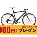 【メーカー処分】【在庫処分】【LOUIS GARNEAU ルイガノ ロードバイク・ロードレーサー 自転車 自転車安全整備士による完全組立・点検整備 】