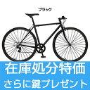 【在庫処分】【自転車安全整備士による完全組立・点検整備の完成車】