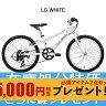 《在庫あり》LOUIS GARNEAU(ルイガノ) 2016年モデル LGS-J206[ジュニア・キッズ(子供用自転車)][マウンテンバイク(MTB)][20インチ]