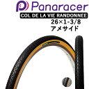Panaracer(パナレーサー)COL DE LA VIE RANDONNEE (コルディラヴィ ランドナー) 650A アメサイド 26×1-3/8×1-1/2