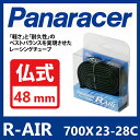 《即納》【GWもあす楽】Panaracer(パナレーサー) R-AIR (R'AIR Rエアー) チューブ W/O 700×23-28C TW723-28LF-RA[仏式(フレンチ)バルブ][25cタイヤ適合][タイヤ・チューブ]