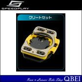 SPEEDPLAY ZERO CleatSet スピードプレイ ゼロ クリートセット[ロード用クリート][ペダル]
