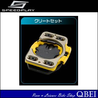 SPEEDPLAYZEROCleatSetスピードプレイゼロクリートセット[ロード用クリート][ペダル]