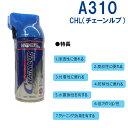 WAKO'S(ワコーズ) CHL(チェーンルブ) A310[オイル・ルブリカント][ケミカル(油脂類)][メンテナンス]