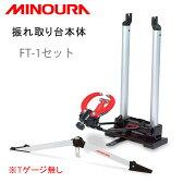 MINOURA (ミノウラ) RIM TRUING STAND FT-1 (リム振れ取り台 FT1)[メンテナンス][ホイール][専用工具]