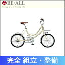 【BE-ALL ビーオール ミニベロ/折りたたみ自転車 自転車 自転車安全整備士による完全組立・点検整備 】