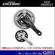 SHIMANO DEORE FC-M590 CrankSet with Chaincase 48-36-26T シマノ ディオーレ FCM590 クランクセット チェーンガード付[クランク・チェーンホイール][マウンテンバイク用]