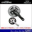 【送料無料】【SHIMANO DEORE シマノ ディオーレ クランク・チェーンホイール 自転車パーツ ロードバイク 】