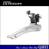 SHIMANO ULTEGRA (シマノ アルテグラ) FD-6700-G-F Front Derailer BRAZED-ON (FD6700GF フロントディレイラー 直付)[フロントディレーラー][ロードバイク用]