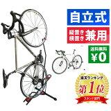 《即納》【あす楽】MINOURA (ミノウラ) DS-2100 縦置き対応の省スペース自転車ラック 屋内保管スタンドに DS2100 DS−2100[ディスプレイスタンド][スタンド型]