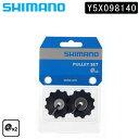 【GWも営業中】SHIMANO(シマノ)スモールパーツ・補修部品RD-7900T/GプーリーセットY5X098140