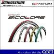 BRIDGESTONE (ブリヂストン) EXTENZA BICOLORE (エクステンザ ビコローレ) F301300/F301301[700×22〜24c][クリンチャータイヤ][タイヤ・チューブ]