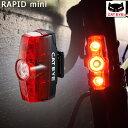 《即納》【土日祝もあす楽】CATEYE(キャットアイ) RAPID mini TL-LD635R[フラッシング][ライト]
