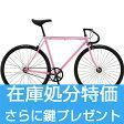 《在庫あり》FUJI(フジ) 2016年モデル FEATHER (フェザー)[シングルスピード][ピストバイク]