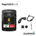 《即納》【あす楽】GARMIN(ガーミン) Edge520J (エッジ520J)セット(心拍計・ケイデンス・スピードセンサーセット) GPSナビ[サイクルメーター・コンピューター][ケイデンス機能付き][ワイヤレス]