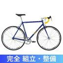 【MASI マジー フレーム・フォーク 自転車 自転車安全整備士による完全組立・点検整備 】【0824楽天カード分割】
