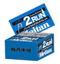 Meitan(梅丹/メイタン) 2RUN(ツゥラン) ボール2粒×15包入り[コンディショニング・疲労回復][ボディケア・サプリメント]