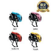 KASK(カスク) 2016年モデル MOJITO (モヒート) PASSION PRO TOURモデル 【限定モデル】[ロード・MTB][バイザー無し][ヘルメット]