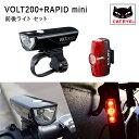CATEYE(キャットアイ) ライトキット VOLT200/RAPID mini[USB充電式][ヘッドライト]