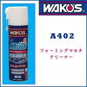 《即納》【あす楽】WAKO'S(ワコーズ) フォーミングマルチクリーナー A402[ディグリーザー・クリーナー][ケミカル(油脂類)][メンテナンス]