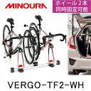 《即納》【あす楽】MINOURA(ミノウラ) VERGO-TF2-WH カーキャリア ホイールサポート付き (ヴァーゴ バーゴ) 車載用 自転車 キャリア 車