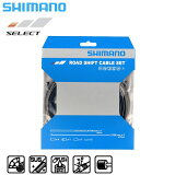 SHIMANO(シマノ) ロード用 SUS シフトケーブルセット(ブラック)[消耗品・ワイヤー類][シフトワイヤー]