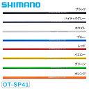 SHIMANO(シマノ) OT-SP41 シフトアウターケーシング Φ4mm×10m[ワイヤーアクセサリー][消耗品・ワイヤー類]