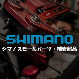 SHIMANO(シマノ) スモールパーツ・補修部品 BL-R550 ブラック 右レバーのみ EBLR550RL[シマノスモールパーツ]