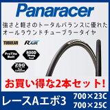 《即納》【あす楽】【2本組】Panaracer(パナレーサー) RACE A EVO3(レースA エボ3) クリンチャー 軽量でハイグリップ、耐パンク性にも優れたロードバイクタイヤ・雨天走行も安心 EVO EVO2の後継
