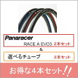 《即納》【土日祝も一部あす楽】Panaracer(パナレーサー) RACE A EVO3 (レースAエボ3) クリンチャー 2本組 チューブ2本付[700×22〜24c][レース用]