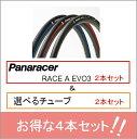 《即納》Panaracer(パナレーサー) RACE A EVO3 (レースAエボ3) 2本組 チューブ2本付[700×22〜24c][レース用]