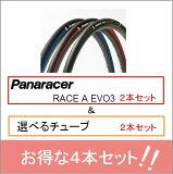 ��¨Ǽ�աڰ��������ڡ�Panaracer�ʥѥʥ졼������ RACE A EVO3 �ʥ졼��A����3�� 2���� ���塼��2����[700��22��24c][�졼����]