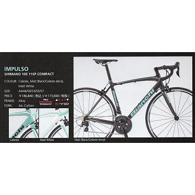 2017年モデルBianchi(ビアンキ)IMPULSO105(インプルーソ105)[アルミフレーム]純正ボトル&ケージ付[ロードバイク・ロードレーサー]