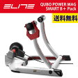 ELITE(エリート) QUBO POWER MAG SMART B+ Pack(キューボパワーマグスマートB+パック)[タイヤドライブ式][固定式ローラー台]