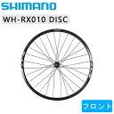 SHIMANO(シマノ) WH-RX010 ブラック フロントのみ OLD:100mm センターロックディスク用[クリンチャー用(ノーマル)][チューブレス非対応][ホイール]