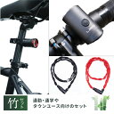 【QBEIオススメ】 スポーツバイク必須用品セット 竹 自転...